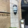 ロイヤルパークホテル ザ 福岡 宿泊 & 福岡グルメ記