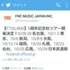 FTISLANDの秋のツアーが決まった〜♡