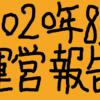 【TikTokすご】5ヶ月目のpv数と運営報告【2020年8月】