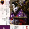 文楽 5月東京公演『加賀見山旧錦絵』国立劇場小劇場
