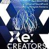 作り手の驕りと逃げが目立った『Re:CREATORS( レクリエイターズ )』