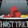 GHOST TRICK - ゴーストトリック