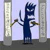 妖怪図鑑『血暗遺児砲』