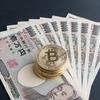 将来日本でのビットコイン、フィンテック、そしてデジタル通貨が何故とても恐ろしいのか。11の理由。