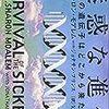 【2512冊目】シャロン・モアレム、ジョナサン・プリンス『迷惑な進化』