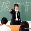 ドラマ「GTO」全話  反町隆史、AKIRA主演 1998、2012、2014年版 無料配信サイト一覧