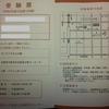 受験票到着【令和2年度行政書士試験】