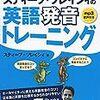 『スティーブ・ソレイシィの英語発音トレーニング』