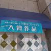 2020/3/6 第7回トト漢字コンテスト、入賞作品展示中です