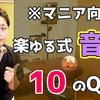 【マニア向け】「楽ゆる式 音叉」についての10の質問と答え