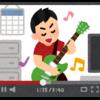 YouTubeの「広告掲載基準厳格化」に伴い、広告収入のハードルがまた一段と上がった件&チャンネル持つと見れる画面のこと。