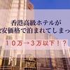 香港で2泊で10万越えのホテルがたったアンダー3万で泊まれた話