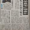 (第122回)大竹市長が河井克行氏を叱責?!しかし、応援はする。