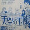 天空の玉座 青木朋(著) ミステリーボニータ17年4月号 感想(ネタバレあり)