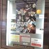 ストライクウィッチーズ OVA vol.2 エーゲ海の女神を見てきた。