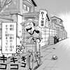 【GW】浦安鉄筋家族の小鉄の夏休みに憧れる中年の日記