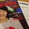 RED POINT運営記Vol11~CLIMBING-netへの掲載とCLIMBERSが届いた話~