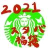 【Starbucks Coffee】お得なお洒落アイテムが盛り沢山!2021年スタバの福袋の中身をじっくり公開するよ☕️ 追記:スターバックスコーヒーオンラインストアにて再販決定!追加販売争奪戦に勝利せよ
