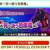 【FLO】イベント『襲来!死へ誘う恐黒竜』、第2弾のアバター装備も(=゚ω゚)ノ