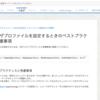 SFDC:サイトゲストユーザの更新権限除外の話 - その後