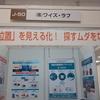 【展示会レポート】大阪勧業展2018に出展しました!