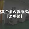 【製薬業界・製薬会社】工場での職種・仕事内容を解説