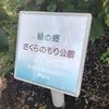 【宇都宮市】緑の郷さくらのもり公園に行ってきた