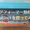 マグフォーマー類似品・偽物のHannaBlock(ハンナブロック)を買ってみた!