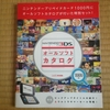 3DSオールソフトカタログ付きニンテンドープリペイドカード1000円と、メガドライブ パーフェクトカタログ。そう言えばレトロゲー雑誌の付録が・・・
