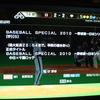 テレビガイド!2010/11/8 ~ 2010/11/14