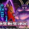 【DQMSL】暗黒神ラプソーン&魔性の道化ドルマゲスに新生転生追加!