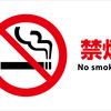 禁煙3日目!果たして結果は・・・?!