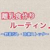 【離乳食作り】野菜だしの取り方・冷凍保存方法【なかた村の離乳食】