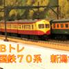 国鉄 70系 新潟色