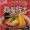 116袋目:サッポロ一番 こだわりのラーメン 麺屋佐吉 しょうゆ味
