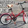 折り畳み自転車を購入!