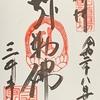 御朱印集め 三井寺金堂(Miidera-Kondo):滋賀