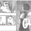 【東京喰種:re】143話のネタバレで出た「コウリュウギ」とは?竜の正体はカネキか!?