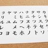 一人英語勉強法(発音編)