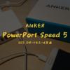 QC3.0ポートが2つもある「Anker PowerPort Speed 5」レビュー