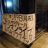 久々更新! #0109虹コン川崎征服計画 ほか 1/13