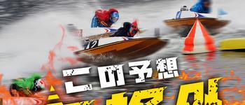 競艇オニアツ(鬼アツ)【的中画像】優良・口コミ・評価・評判で比較!