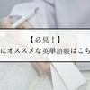 【必見!】海外留学にオススメな英単語帳はこちらです!