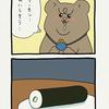 悲熊「恵方巻き」