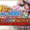 【アルスト】100万ダウンロード突破おめでとう!