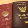 バンコクから台湾へ行く時にやっておくべき事前準備(タイ人と同行する場合)