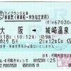 乗車票 こうのとり 「(契)旅行会社のセットプランの乗車票」