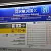 JR相鉄直通開始ー2.羽沢横浜国大駅