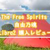 【レビュー】The Free Spirits(自由之魂)の真っ赤なLibra2を設営!