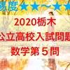 2020栃木県公立高校入試問題数学解説~第5問「長文・グラフを読み取る問題」~